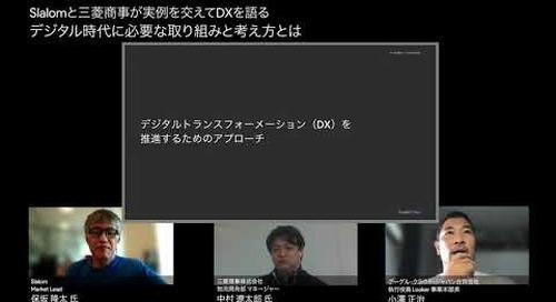 BEACON Japan 2021:Slalomと三菱商事が実例を交えてDXを語る - デジタル時代に必要な取り組みと考え方とは