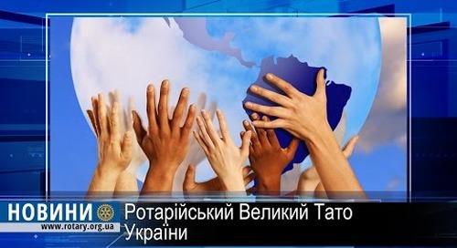 Ротарі дайджест: Великий Тато України