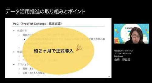 BEACON Japan 2021:データ活用推進の取り組みとポイント