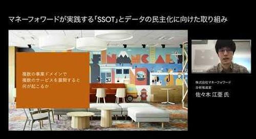 BEACON Japan 2021:マネーフォワードが実践する「SSOT」とデータの民主化に向けた取り組み