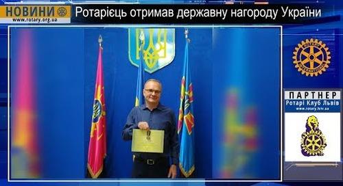 Ротарі Допомога Ротарі на Сході країни відзначена Президентом України