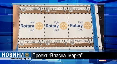 Ротарі дайджест: Нова ротарійська поштова марка