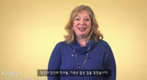 Beyond Cancer Treatment - Overview (Korean subtitles)