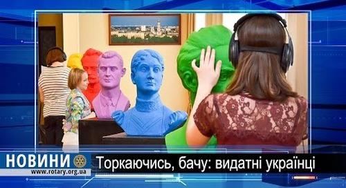 Rotary digest: Торкаючись, бачу: видатніі українці
