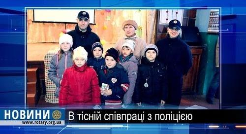 Ротарі дайджест: Поліція в гостях у дітей