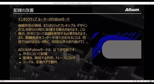Altium Designer 19 先行紹介 Webセミナー