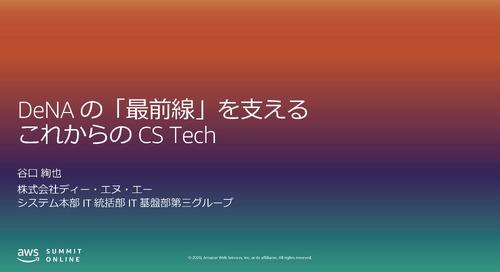 CUS-52_AWS_Summit_Online_2020