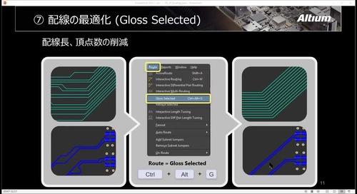 Altium Designerの便利なPCB配線機能