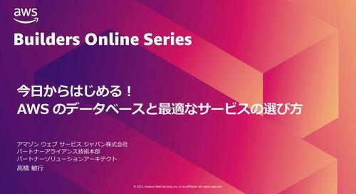 今日からはじめる!AWS のデータベースと最適なサービスの選び方   AWS Builders Online Series