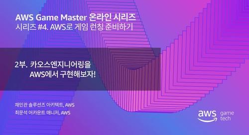 카오스엔지니어링을 AWS에서 구현해보자! :: AWS Game Master 온라인 시리즈 #4