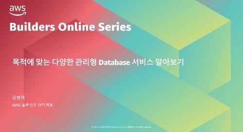 FY21Q1 AWS Builders Online Series_KR_Track1_Session1_강병억_ondemand