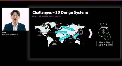 AWS 기반의 글로벌 스마트 플랜트 시스템 구축하기 - 김세준 (AWS), 이정훈 (삼성엔지니어링) :: re:Invent 2020