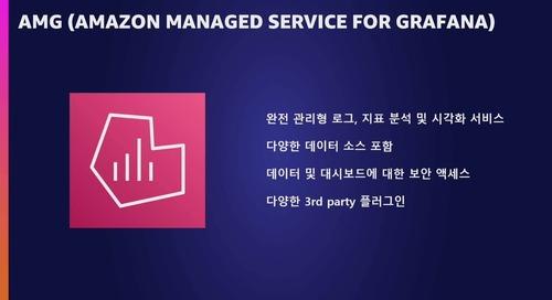 AWS Summit Korea 2021_D2C1S1