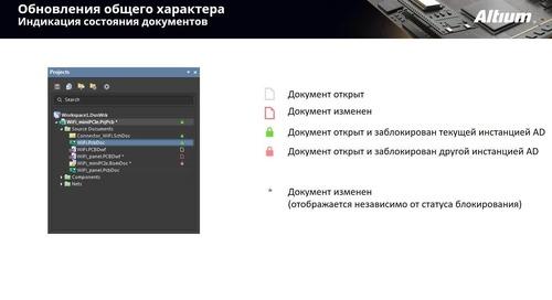 Обзор новых возможностей Altium Designer 18.1