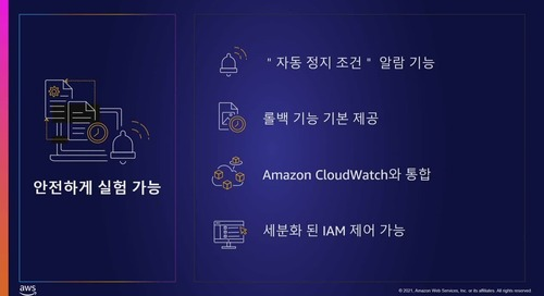 AWS Summit Korea 2021_D2C5S5