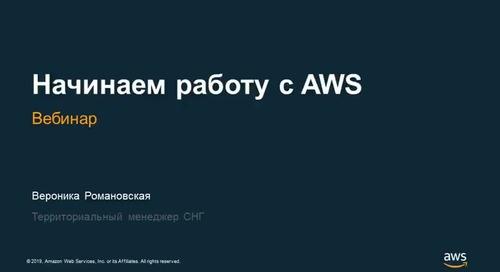 08.10.2019 | Вебинар: Начало работы на платформе AWS