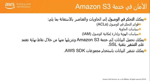 MENA Webinar: AWS Technical Essentials (Arabic)
