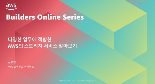 FY21Q1 AWS Builders Online Series_KR_Track1_Session2_김상현_ondemand