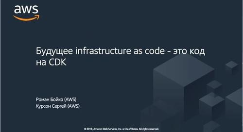 19.11.2019   Вебинар: Будущее infrastructure as code - это код на CDK