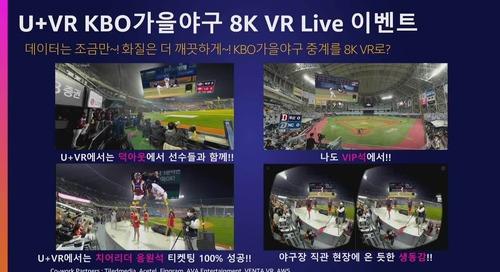 VR로 랜선 응원을-LG유플러스,프로 야구 포스트 시즌 8K VR 생중계-김기남,어카운트 매니저,AW