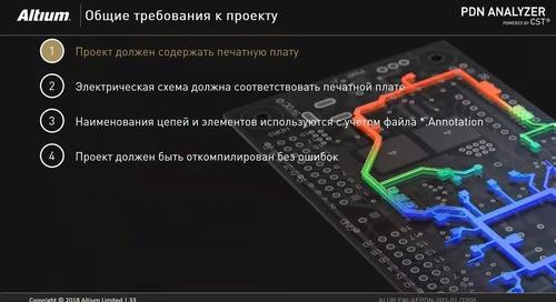 Обзор возможностей PDN Analyzer 2.0