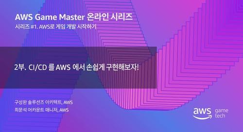 CI/CD 를 AWS 에서 손쉽게 구현해보자! ::: AWS Game Master 온라인 시리즈 #1 (AWS로 게임 개발 시작하기)