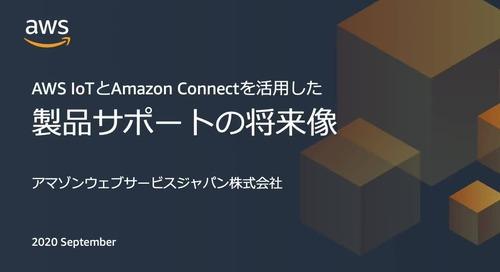 MFG20-09-4-10-AWS IoTとAmazonConnectを活用した製品サポートの将来像