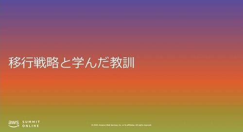 AWS-30_AWS_Summit_Online_2020_720p