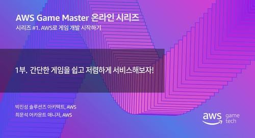 간단한 게임을 쉽고 저렴하게 서비스해보자! ::: AWS Game Master 온라인 시리즈 #1 (AWS로 게임 개발 시작하기)