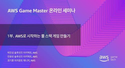 AWS로 시작하는 풀 스택 게임 만들기!  - 박진성  AWS Game Master Online Seminar