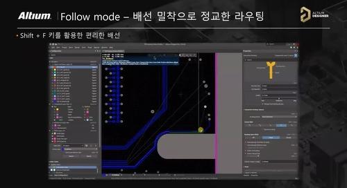 Altium Designer®의 유용한 라우팅 기능 소개