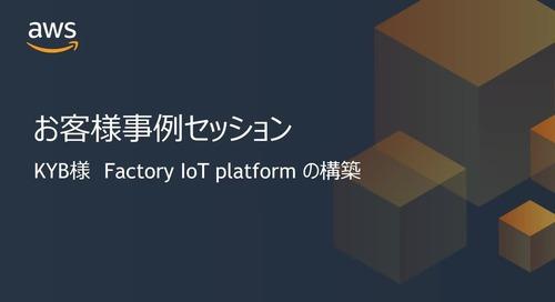 MFG20-09-2-4-お客様事例 KYB様 Factory IoT platform の構築