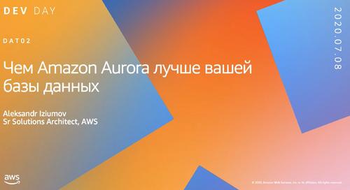 AWS Dev Day: Чем Amazon Aurora лучше вашей базы данных