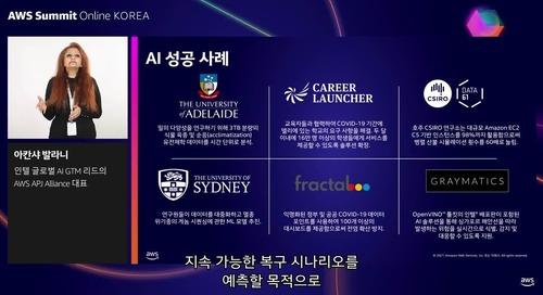 AWS Summit Korea 2021_D1C2S2 VOD