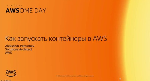 23.04.2020   Как запускать контейнеры в AWS