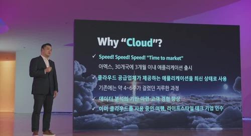 AWS Summit Korea 2021_D1C5S2 VOD