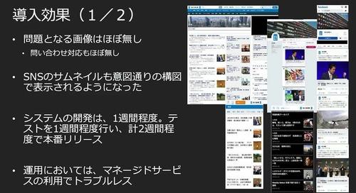 CUS-30_AWS_Summit_Online_2020_The-Mainichi-Newspapers-Co-Ltd-NIKKEI