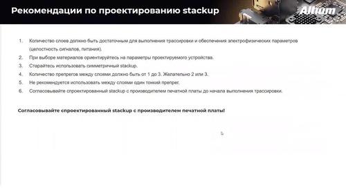 Stackup печатной платы. Разработка Stackup в Altium Designer