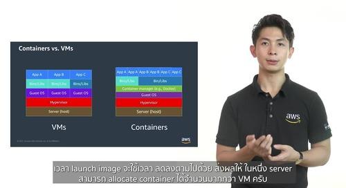 เรียนรู้ Container และ Container Service บน AWS