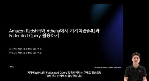 Amazon Redshift와 Athena에서 기계학습(ML)과 Federated Query 활용하기