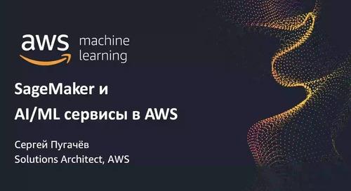 02.03.2020 | Вебинар: Amazon SageMaker и AI/ML сервисы в AWS
