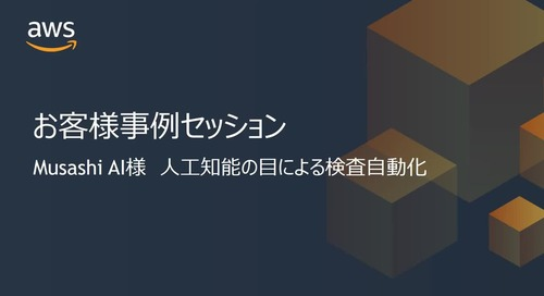 MFG20-09-2-6-お客様事例 Musashi AI様 人工知能の目による検査自動化