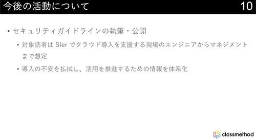 APN-05_クラスメソッドも参加する、 APN Security Consortium Japan の発足と今後の取り組みについて_720p