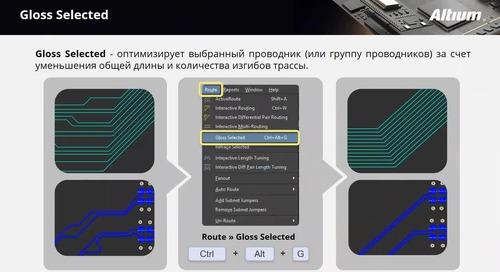 Эффективное использование инструментов трассировки в среде Altium Designer