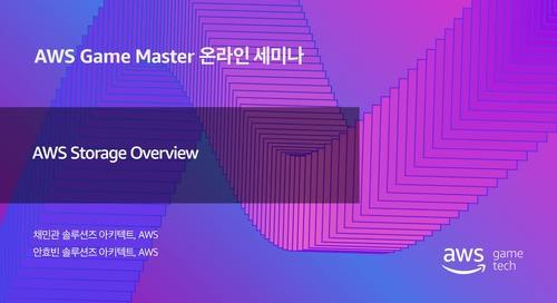 Storage (5/5) ::: AWS Game Master 1월 온라인 세미나