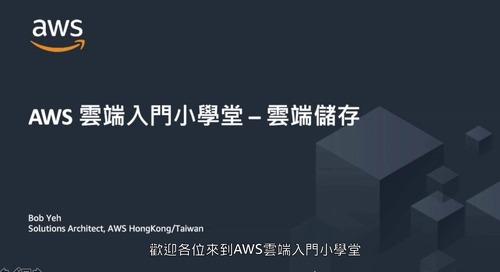 AWS 雲端小學堂 - 儲存