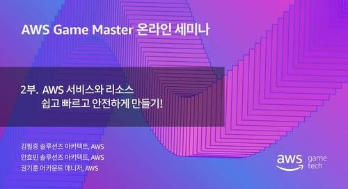 AWS 서비스와 리소스 쉽고 빠르고 안전하게 만들기! - 김필중 :: AWS Game Master Online Seminar