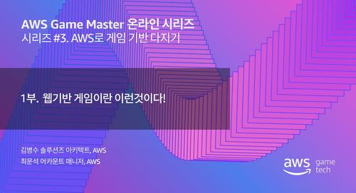 웹기반 게임이란 이런것이다! - 김병수 :: AWS Game Master 온라인 세미나 #3