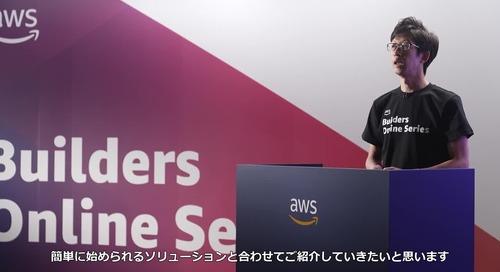 AWS Analytics サービスを用いたデータ活用パターン   AWS Builders Online Series