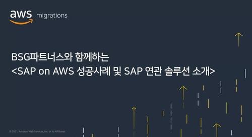 국내 제조기업의 성공 사례를 통해 본 SAP on AWS의 소개
